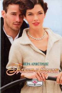 Гранит и бархат - Вера Армстронг