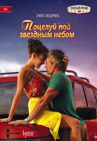 Поцелуй под звездным небом - Эми Эндрюс