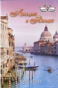Каникулы в Венеции - Ронда Гарднер