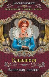 Елизавета. Завидная невеста - Наталья Павлищева