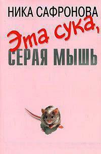 Эта сука, серая мышь - Ника Сафронова