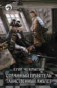 Странный приятель. Таинственный Амулет - Егор Чекрыгин
