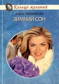 Зимний сон - Алена Любимова