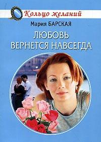 Любовь вернется навсегда - Мария Барская