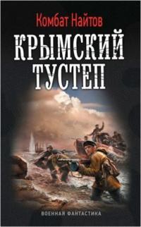 Крымский тустеп - Комбат Найтов
