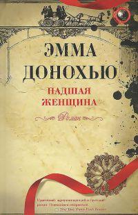 Падшая женщина - Эмма Донохью
