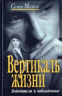 Вертикаль жизни. Книга 1. Победители и побежденные - Семен Малков