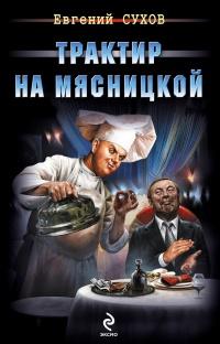 Трактир на Мясницкой - Евгений Сухов