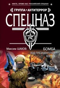 Бомба под президентский кортеж - Максим Шахов