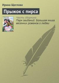 Прыжок с пирса - Ирина Щеглова