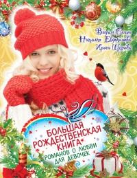 Большая рождественская книга романов о любви для девочек - Ирина Щеглова