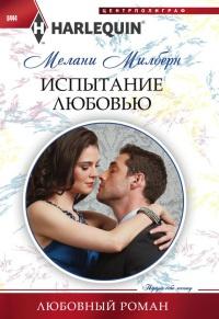 Испытание любовью - Мелани Милберн