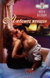 Любимец женщин - Ирен Беллоу