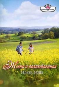 Жена и возлюбленная - Селина Дрейк