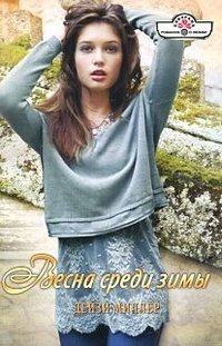 Весна среди зимы - Дейзи Миллер