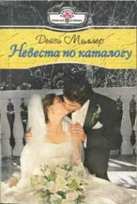 Невеста по каталогу - Дейзи Миллер