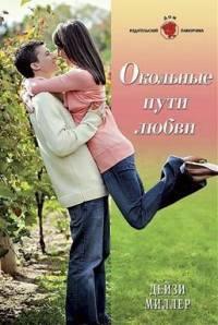 Окольные пути любви - Дейзи Миллер