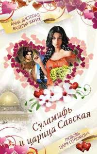 Суламифь и царица Савская. Любовь царя Соломона - Валерия Карих