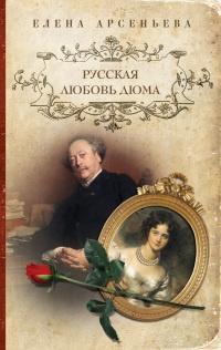 Русская любовь Дюма - Елена Арсеньева
