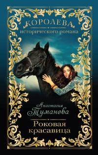 Роковая красавица - Анастасия Туманова
