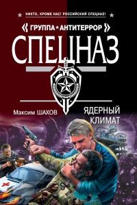 Ядерный климат - Максим Шахов