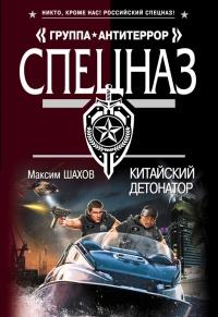 Китайский детонатор - Максим Шахов