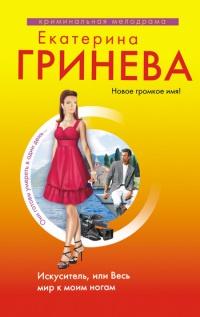 Искуситель, или Весь мир к моим ногам - Екатерина Гринева
