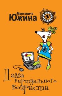 Дама виртуального возраста - Маргарита Южина