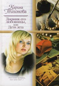 Дневник его любовницы, или Дети лета - Карина Тихонова