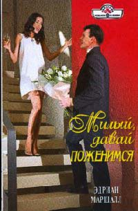 Милый, давай поженимся - Эдриан Маршалл