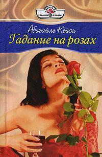 Гадание на розах - Абигайль Кейси
