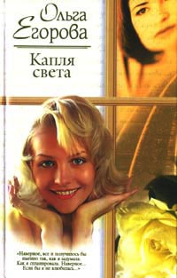 Капля света - Ольга Егорова
