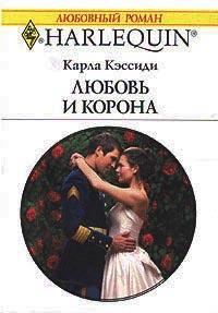 Любовь и корона - Карла Кэссиди