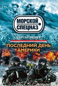 Последний день Америки - Сергей Зверев