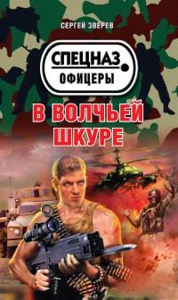 В волчьей шкуре - Сергей Зверев