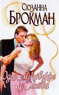 Одно мгновенье до любви - Сюзанна Брокман