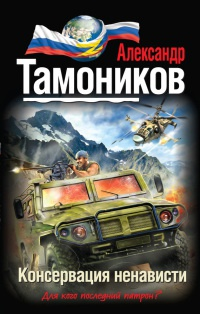 Консервация ненависти - Александр Тамоников