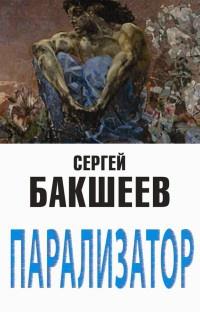 Парализатор - Сергей Бакшеев