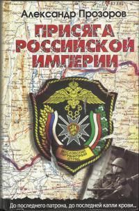 Присяга Российской империи - Александр Прозоров