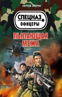 Пылающая межа - Сергей Зверев