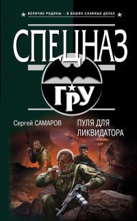 Пуля для ликвидатора - Сергей Самаров
