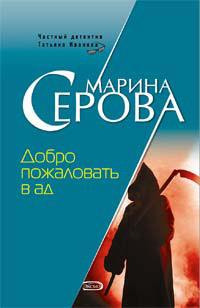 Добро пожаловать в ад - Марина Серова