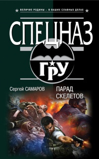 Парад скелетов - Сергей Самаров