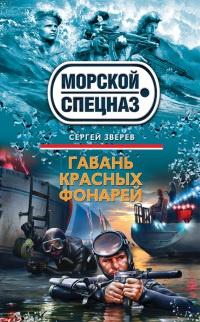 Гавань красных фонарей - Сергей Зверев