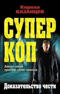 Доказательство чести - Кирилл Казанцев