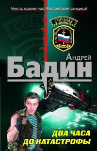 Два часа до катастрофы - Андрей Бадин