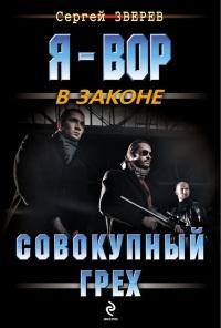 Совокупный грех - Сергей Зверев