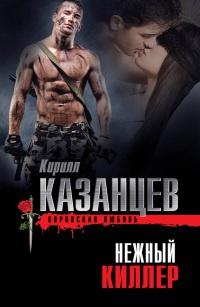 Нежный киллер - Кирилл Казанцев