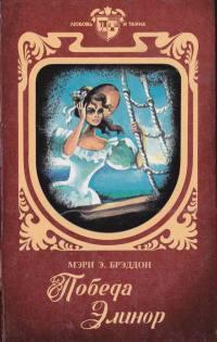 Победа Элинор - Мэри Элизабет Брэддон