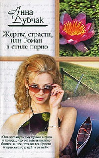 Жертва страсти, или Роман в стиле порно - Анна Дубчак